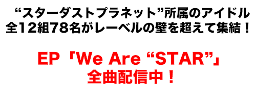 we are star 配信決定